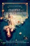 Гневът на самодивите - Григор Бануши -