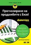 Прогнозиране на продажбите с Excel For Dummies - книга
