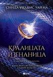 Седемте кралства - книга 2: Кралицата изгнаница - книга