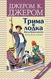 Трима в лодка (без да броим кучето) - Джером К. Джером -