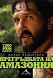 Прегръдката на Амазония - Филип Лхамсурен - книга