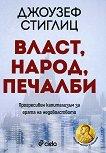 Власт, народ, печалби - Джоузеф Стиглиц - книга