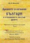 Древните и сегашни българи и отношението им към русите - Юрий Иванович Венелин - книга