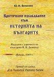Критически изследвания към историята на българите - Юрий Иванович Венелин -