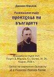 Размишления върху произхода на българите - Даниил Юруков - книга