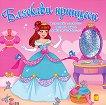 Бляскави принцеси -