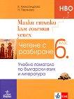 Малки стъпки към големия успех. Четене с разбиране - учебно помагало по български език и литература за 6. клас - книга