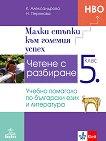 Малки стъпки към големия успех. Четене с разбиране - учебно помагало по български език и литература за 5. клас - помагало