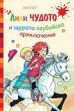 Лили Чудото и щурото каубойско приключение - книга