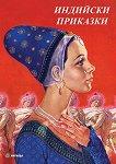 Индийски приказки -