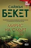 Мирис на смърт - Саймън Бекет - книга