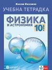 Учебна тетрадка по физика и астрономия за 10. клас - Максим Максимов -