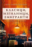 Класици, изгнаници, емигранти - Любка Липчева-Пранджева -
