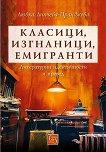 Класици, изгнаници, емигранти - Любка Липчева-Пранджева - книга