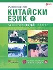 Учебник по китайски език - част 2: Да открием Китай - Антония Цанкова, Евелина Хайн, Хъ Дзюлин -