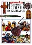 Детска илюстрована история на България -