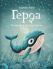 Герда - книга 1: Историята на едно китче - Петер Кавецки -