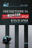 Обезщетение за неимуществени (морални) вреди в България - Стоян Ставру -