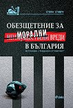 Обезщетение за неимуществени (морални) вреди в България - книга