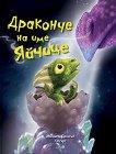 Драконче на име Яйчице - Хайди Хауърт, Даниъл Хауърт - детска книга