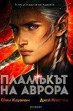 Пламъкът на Аврора - Ейми Кауфман, Джей Кристоф -