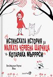 Истинската история за малката Червена шапчица и котарака Мърррси - Бенджамин Перрие Жюл - детска книга