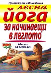 Лесна йога за начинаещи в леглото - Прити Сата, Илия Илиев - книга