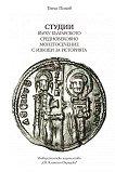 Студии върху българското средновековно монетосечение с изводи за историята - Тенчо Попов -