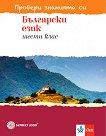 Провери знанията си: Тестови задачи по български език за 6. клас - помагало