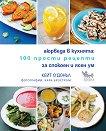 Аюрведа в кухнята: 100 прости рецепти за спокоен и ясен ум  -