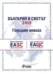 България и светът 2019. Годишен анализ -