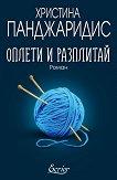 Оплети и разплитай - Христина Панджаридис -