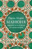 Манюня. Юбилеят на Ба и други силни вълнения - книга 3 - Нарине Абгарян - книга