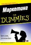 Маркетинг For Dummies - Алекзандър Хиъм, Крейг Смит -