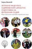 Актуални акценти в съвременната цялостна подготовка на футболния съдия - Георги Игнатов -