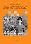 Особености на изучаването на чужд език в детска възраст - Екатерина Софрониева -