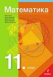 Математика за 11. клас - Иван Тонов, Ирина Шаркова, Мария Христова, Донка Капралова, Веселин Златилов -