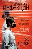 Защита от инфекции - Рюдигер Далке -
