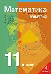 Математика за 11. клас - профилирана подготовка : Модул 1: Геометрия - Иван Тонов, Ирина Шаркова, Мария Христова, Донка Капралова, Веселин Златилов -