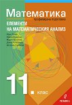 Математика за 11. клас - профилирана подготовка Модул 2: Елементи на математическия анализ - помагало