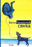 Сянка - Васил Панайотов -