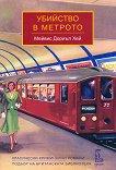 Убийство в метрото - книга
