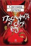 Последните от своя вид - Светлана Дичева -