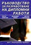 Ръководство за разработване на дипломни работи - Владимир Томов, Евгени Гавраилов -