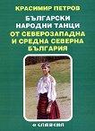 Български народни танци от Северозападна  : и Средна северна България - Красимир Петров -
