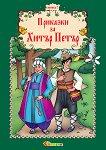Приказки за Хитър Петър - книжка 7 - Наско Якимов -