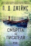 Смъртта на писателя - П. Д. Джеймс - книга
