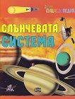 Детска енциклопедия: Слънчевата система -