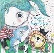 Играчките на Моника - Слави Стоев - детска книга