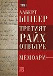 Третият райх отвътре - том 1 - Алберт Шпеер - книга
